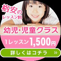格安のレッスン料 幼児・児童クラス 1レッスン1,500円