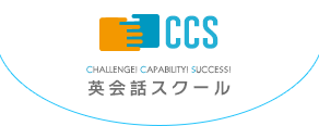 CCS英会話スクール